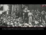 100 фактов о 1917. Виктор Ногин
