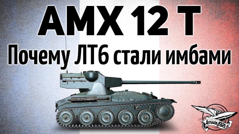 [Amway921WOT] AMX 12 t - Почему некоторые ЛТ6 стали имбами