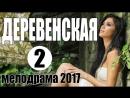 ДЕРЕВЕНСКАЯ 2 2017 - Мелодрама