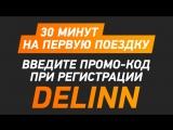 Делимобиль — новый вид городского транспорта