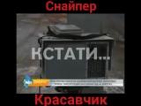 Снайпер красавчик!)))