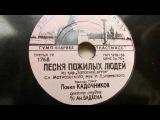 Павел Кадочников Песня пожилых людей (1957)