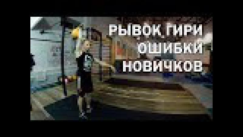 Гири №5 | Рывок гири. Ошибки начинающих | Тренировки с гирей | Руслан Руднев Сергей Руднев