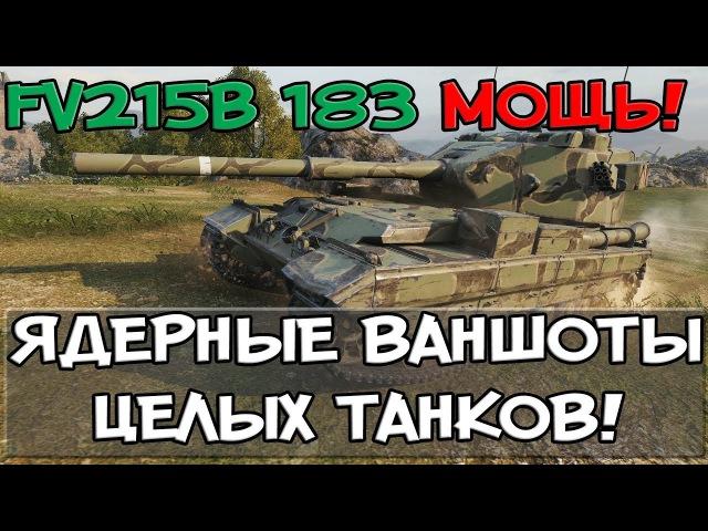FV215B 183 МОЩЬ! ЯДЕРНЫЕ ВАНШОТЫ ЦЕЛЫХ ТАНКОВ! В РЕЖИМЕ 30 НА 30 worldoftanks wot танки — [wot-vod.ru]