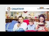 СашаТаня 6 сезон 10 (111) серия смотреть онлайн - Видео Dailymotion