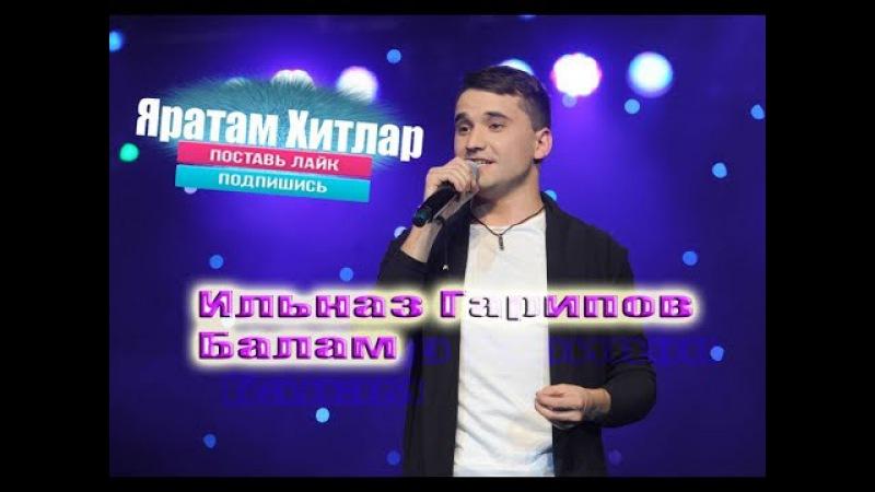 Татарские Башкирские Хиты! **** Ильназ Гарипов - Балам - Балам. 12