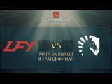 Team Liquid vs LGD.FY | Game 1 | The International 2017