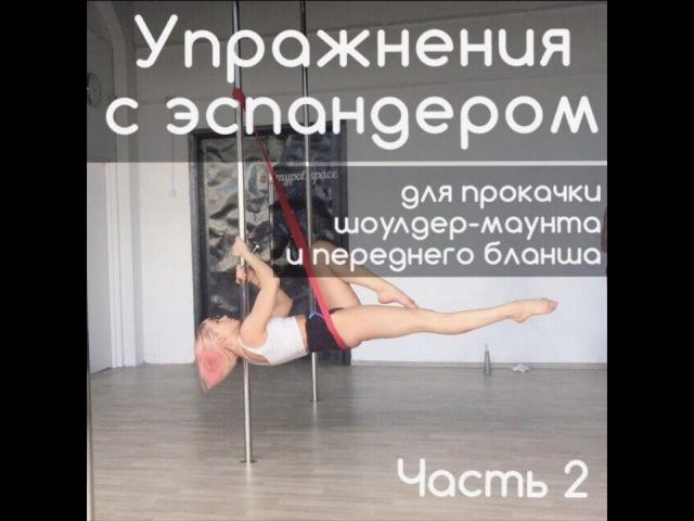 Упражнения с эспандером для прокачки шоулдер-маунта и переднего банша. Часть 2