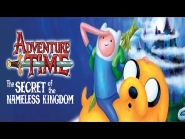 ВРЕМЯ ПРИКЛЮЧЕНИЙ   Adventure Time: The Secret of the Nameless Kingdom