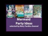Идеи вечеринки и детского Дня рождения в стиле сказки и мультика Маленькая Русалочка.
