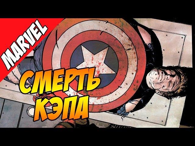 Смерть Капитана Америка в КОМИКСЕ Гражданская Война (Первый мститель Противост...