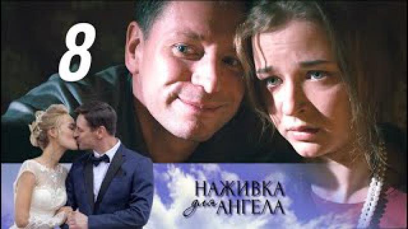 Наживка для ангела. 8 часть (Премьера 2017). 15 и 16 серия. Мелодрама @ Русские сериалы