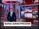 Землетрясение на территории России