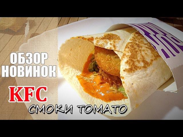 Обзор KFC Смоки Томато ( Новинки в меню от КФС 2017)
