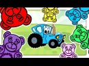 Мультики про машинки Синий трактор и Желейный Медведь Учим цвета с малышами Об...