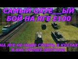 Jagdpanzer E 100 САМЫЙ ОХУЕ--ЫЙ БОЙ