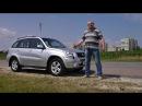 Тойота РАВ 4 Toyota RAV4 II 2 го поколения ЛЮБИМЕЦ ЖЕНЩИН и не только Видеообзор тест