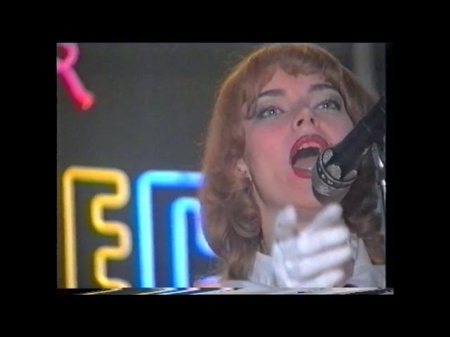Выступление на Дискотеке Мастер. 1993-й год.