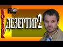 ДЕЗЕРТИР 2. Боевик 2017 русский фильм
