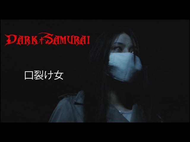 Dark†Samurai - 口裂け女 (Kuchisake Onna)