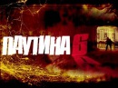 Сериал Паутина 6 сезон 8 серия