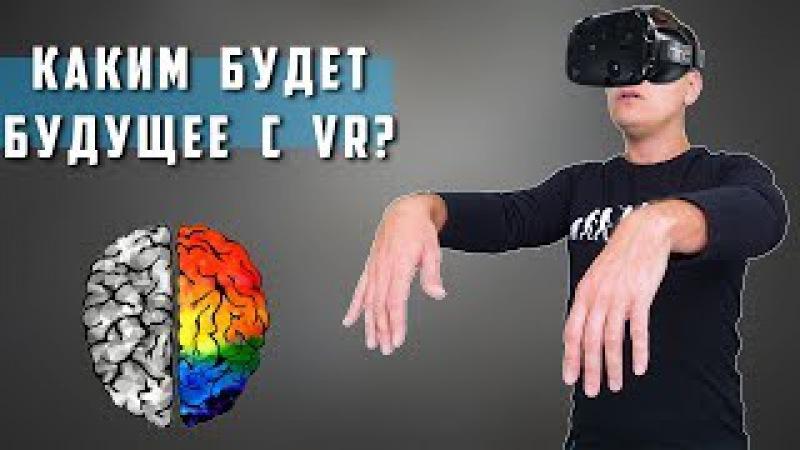 Виртуальная Реальность или ДЕГРАДАЦИЯ человечества...