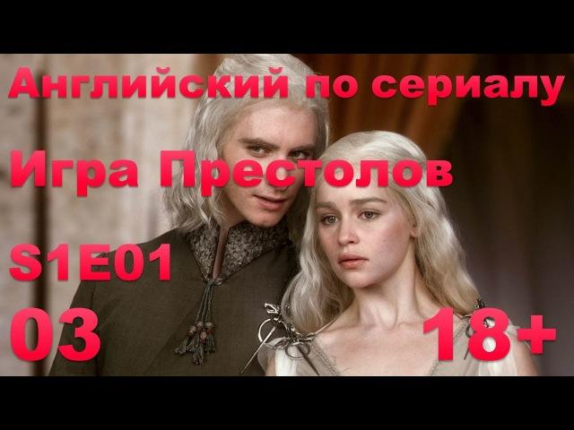 Английский по сериалам: Игра Престолов - Сезон 1 - E01 - Part 3 (диалоги, субтитры)