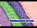 Прибавление петель Вязание спицами Видеоурок 9