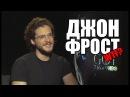 Актеры Игры Престолов о безумных фанатах RUS VO