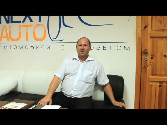 Продать авто Chery Tiggo T11 в NEXTAUTO Отзыв об услуге Комиссия
