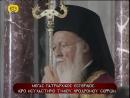 Μέγας Πατριαρχικός Εσπερινός - Σέρρες 20 Οκτωβρίου 2012