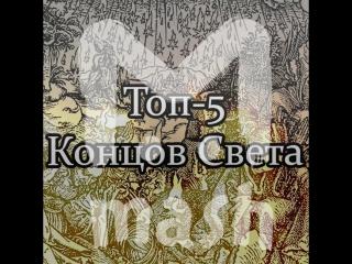Топ-5 Концов Света