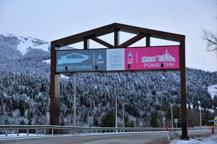 В «Архызе» можно будет провести новогоднюю ночь на горнолыжном склоне