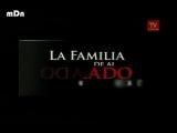 La Familia de al Lado 58 серия