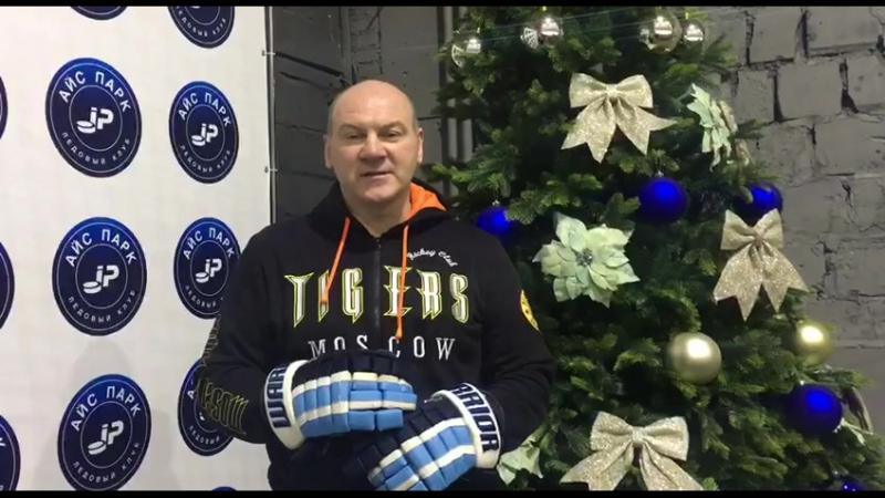 Андрей Николишин поздравляет с наступающим Новым годом