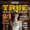 23 февраля TRUE MEN'S FEST @ СВОБОДА