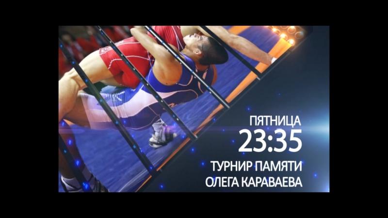 Греко-римская борьба. Международный турнир памяти О.Караваева