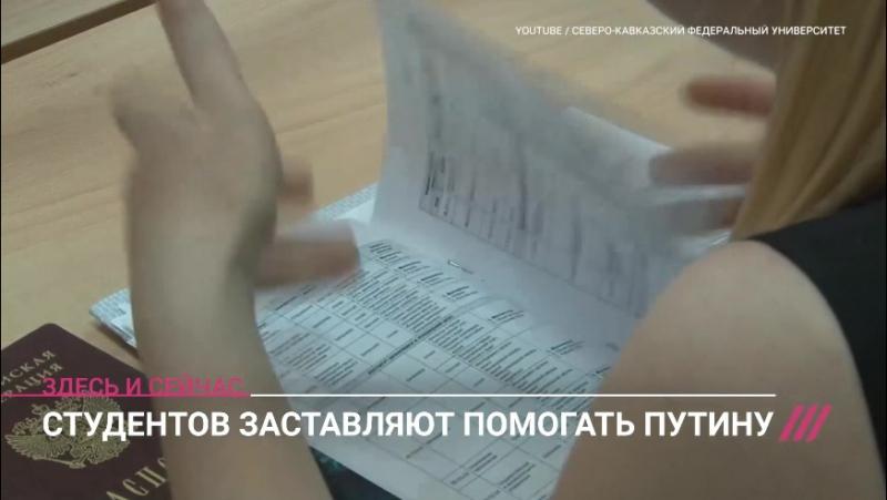 Это незаконно Рот закрой как студентов заставляют собирать подписи за Путина Канал Дождь