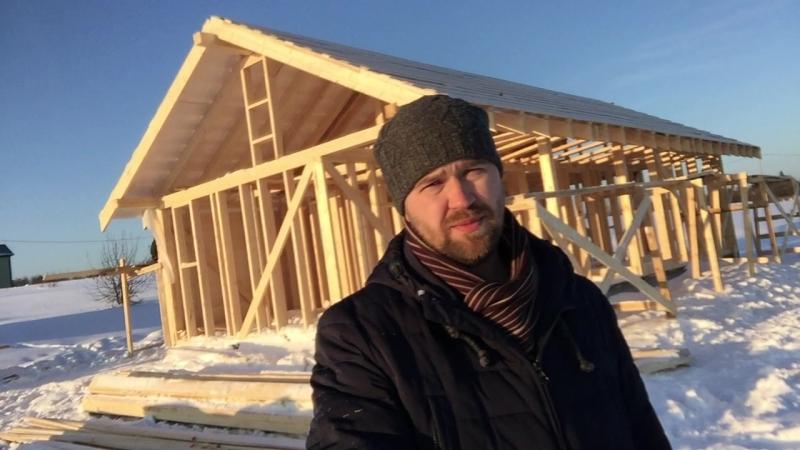 Зимнее строительство. Каркасный дом в дер.Дёмино, Рыбинского р-на. Ведущий репортёр: Роман Горбунцов