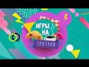 «Игры на завтрак» - ИГРОВЫЕ НОВОСТИ от 25.12.17