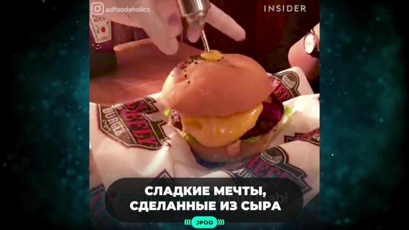 Невероятное творение арабского ресторана, где гамбургеры просто переполнены сливочным чеддаром