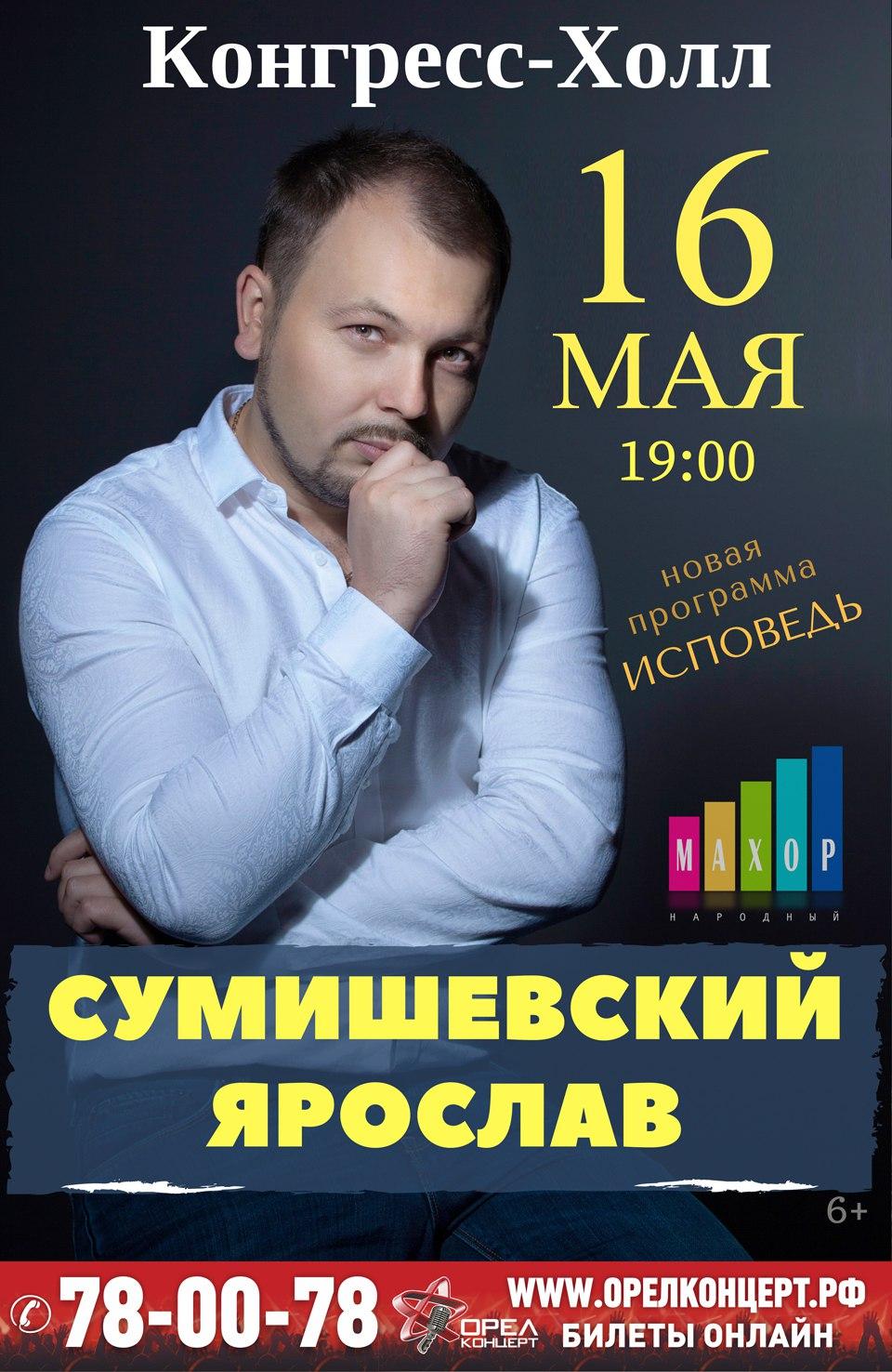 Ярослав Сумишевский «Исповедь»
