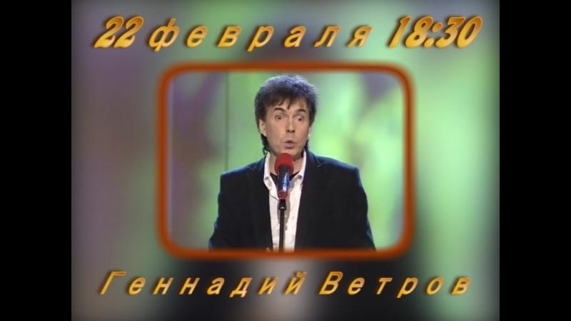 22 февраля в 18:30 концерт Геннадия Ветрова в ДК Кохмы