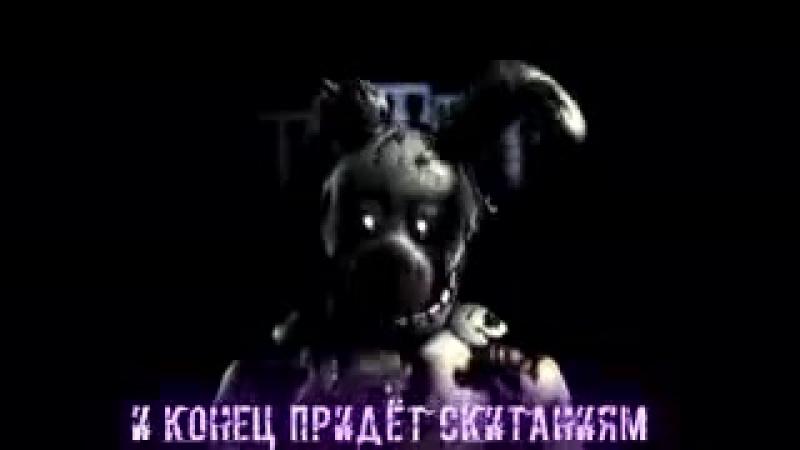 Фнаф 3 песня фиолетового парня на русском.mp4