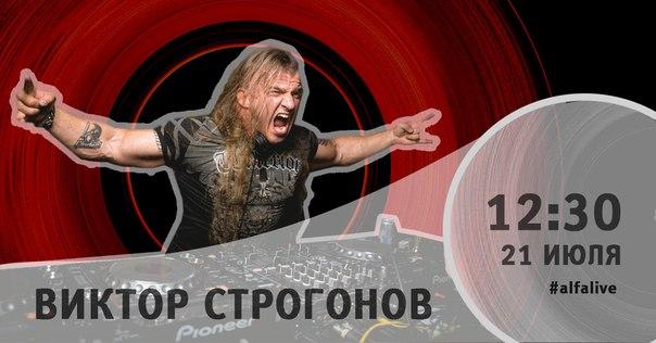 Виктор Строгонов — легенда российской техно-сцены в прямом эфире в Аль