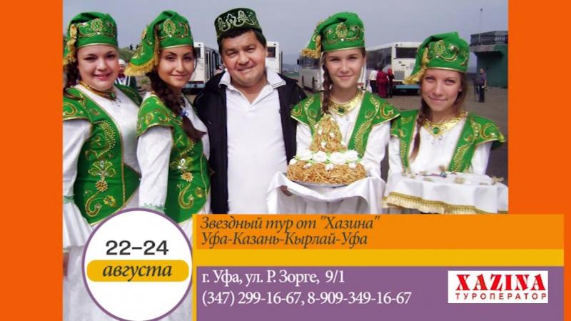 Хазина Тур: 55 - летие поэт Рамиль Чурагулов отметит во время путешествия в Казань из Уфы со своими друзьями и поклонниками.