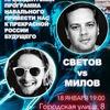 Дебаты 18.01 | Михаил Светов и Владимир Милов