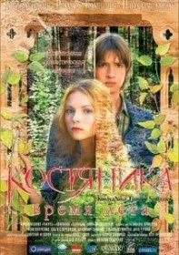 КостяНика. Время лета (2006)