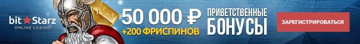 BitStarz казино-фриспины за регистрацию  TGrVRGWTBCA