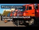 Максимально Коротко про парад коммунальной техники в Костроме! Смотрите полную версию на нашем сайте sclutchtv/w3521/